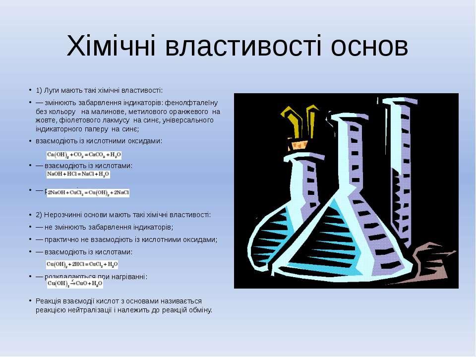 Хімічні властивості основ 1) Луги мають такі хімічні властивості: — змінюють ...