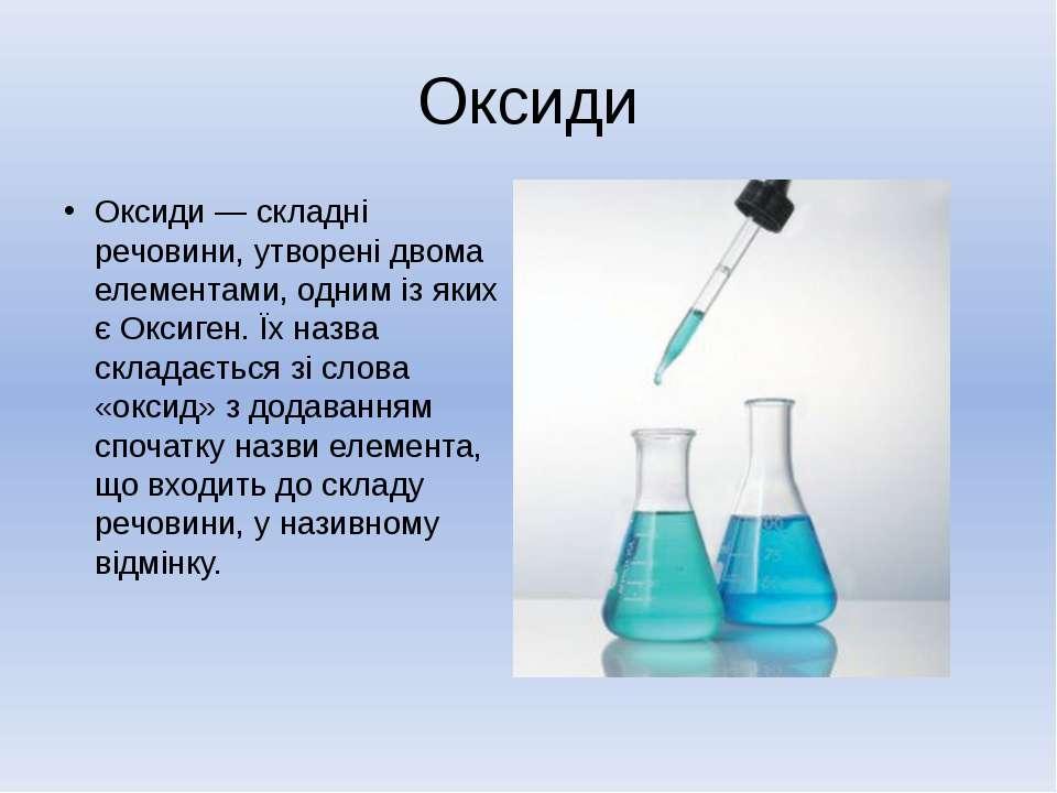 Оксиди Оксиди — складні речовини, утворені двома елементами, одним із яких є ...