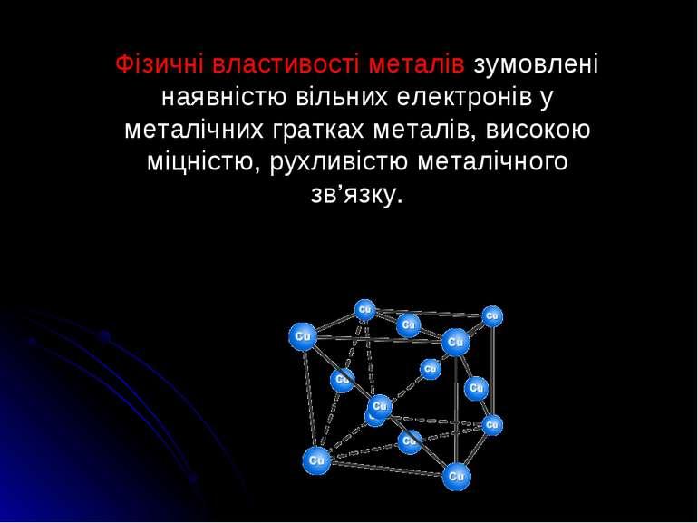 Фізичні властивості металів зумовлені наявністю вільних електронів у металічн...