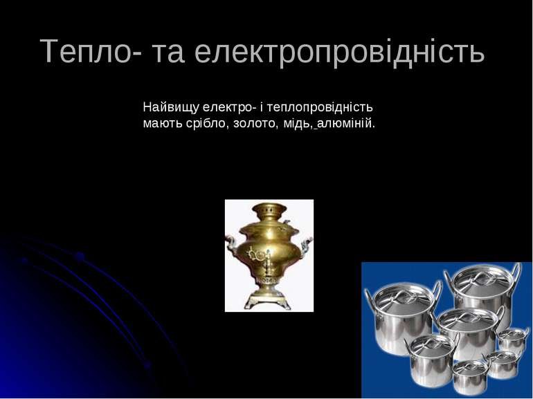 Найвищу електро- і теплопровідність мають срібло, золото, мідь, алюміній. Теп...