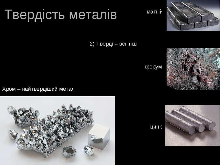 Твердість металів 2) Тверді – всі інші Хром – найтвердіший метал ферум цинк м...