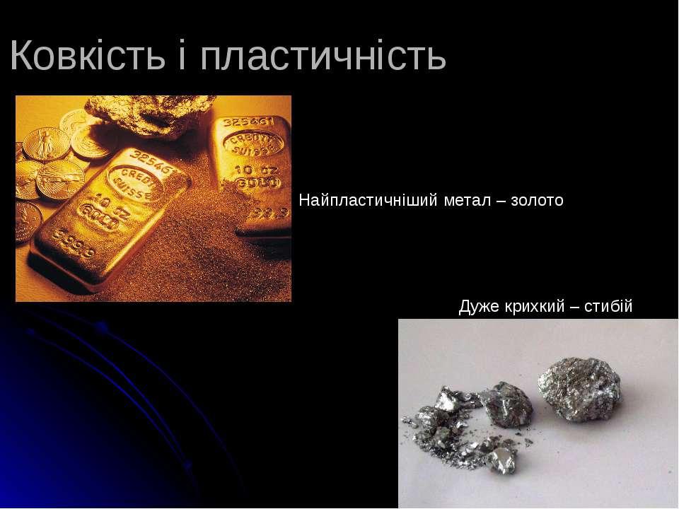 Ковкість і пластичність Найпластичніший метал – золото Дуже крихкий – стибій