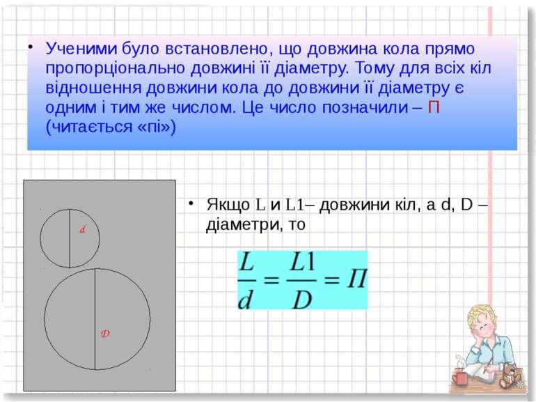 Ученими було встановлено, що довжина кола прямо пропорціонально довжині її ді...
