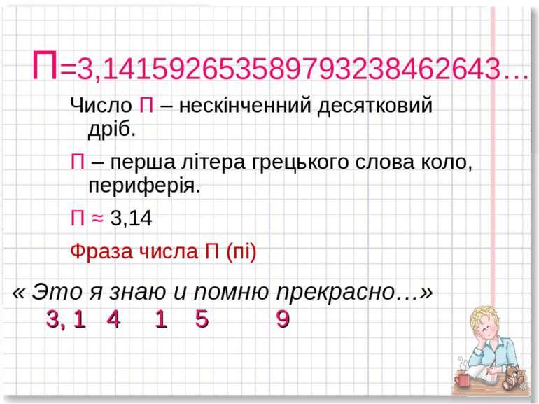 П=3,141592653589793238462643… Число П – нескінченний десятковий дріб. П – пер...