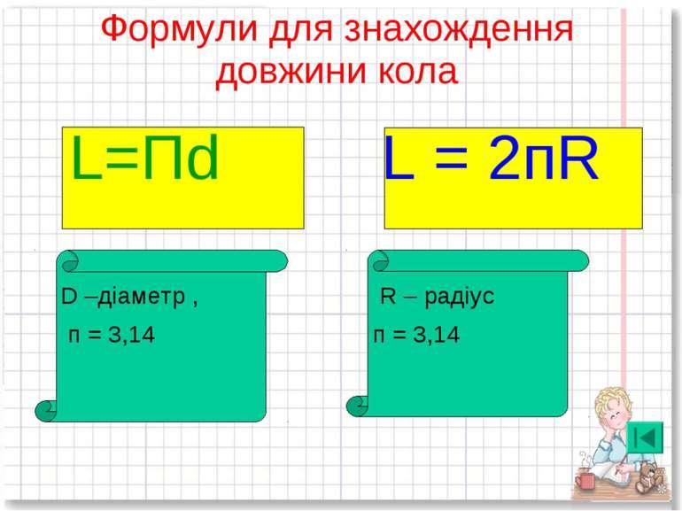 Формули для знахождення довжини кола L=Пd D –діаметр , п = 3,14 L = 2пR R – р...