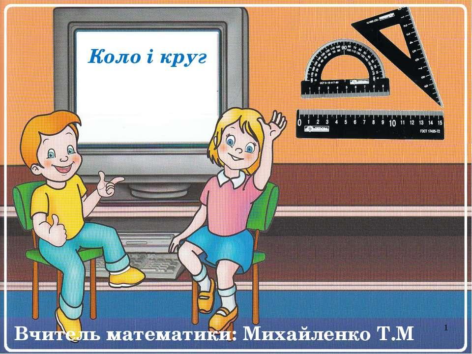 Коло і круг Вчитель математики: Михайленко Т.М *