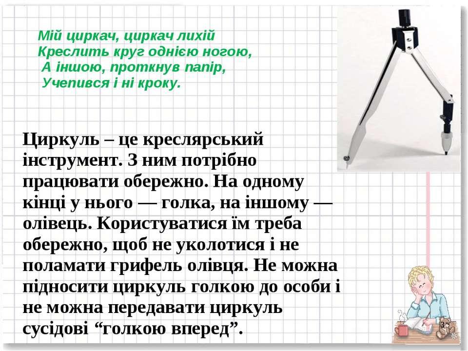 * Циркуль – це креслярський інструмент. З ним потрібно працювати обережно. На...