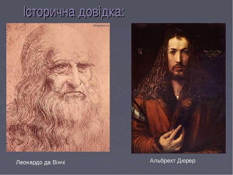 Історична довідка: Леонардо да Вінчі Альбрехт Дюрер