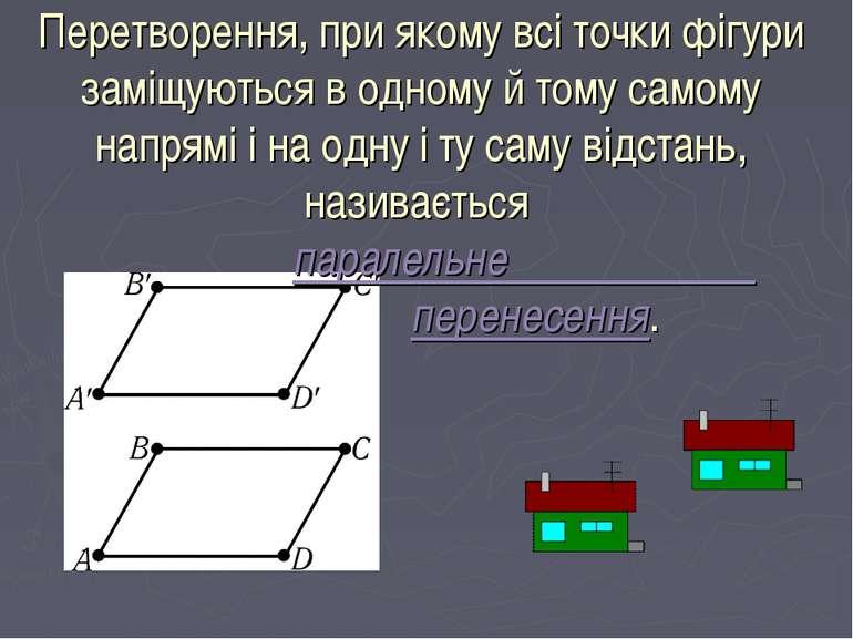 Перетворення, при якому всі точки фігури заміщуються в одному й тому самому н...