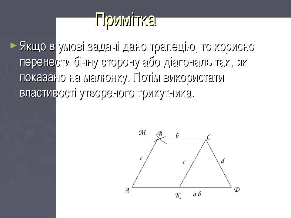 Примітка Якщо в умові задачі дано трапецію, то корисно перенести бічну сторон...