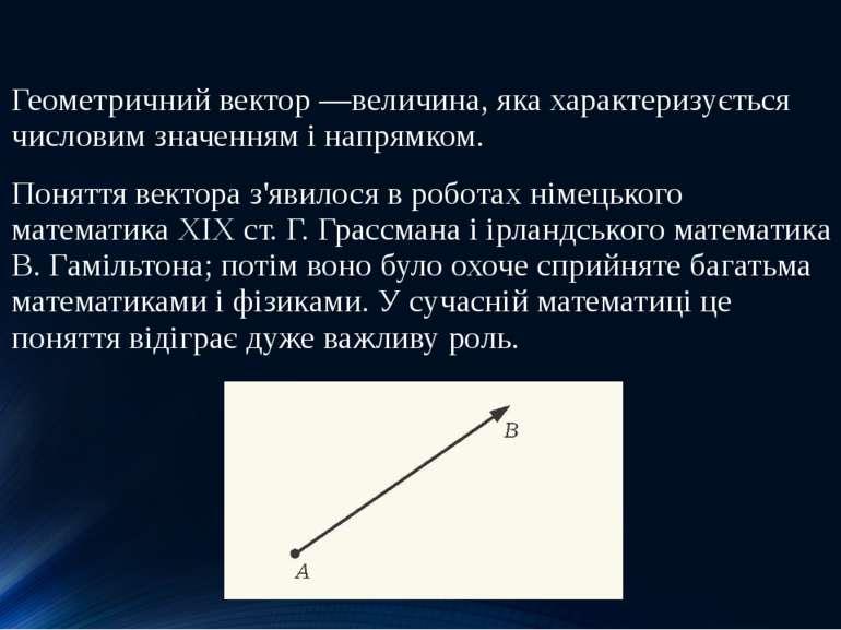 Геометричний вектор —величина, яка характеризується числовим значенням і напр...