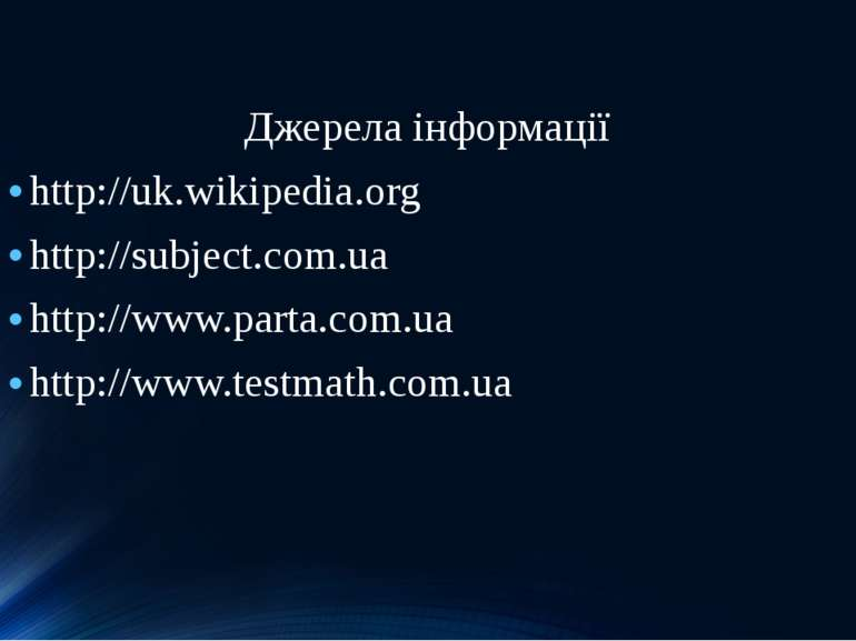 Джерела інформації http://uk.wikipedia.org http://subject.com.ua http://www.p...