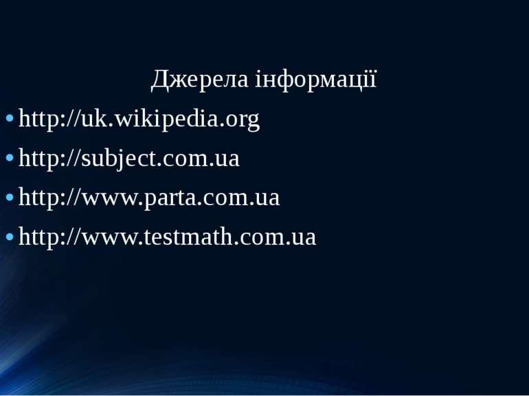 Джерела інформації http://uk.wikipedia.org http://subject.com.ua http://www.p...