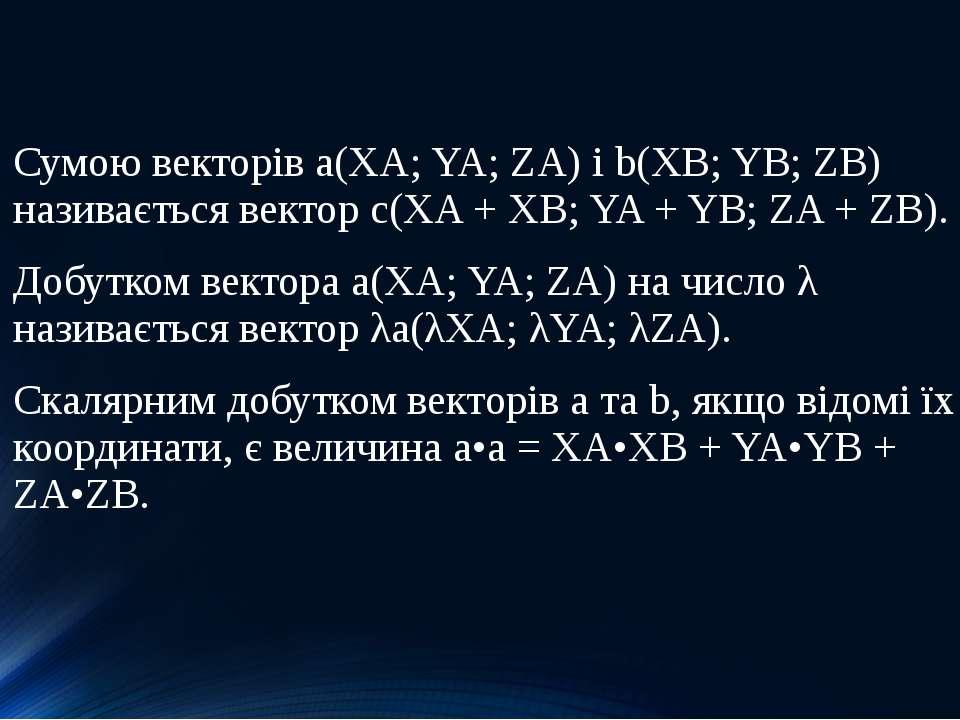 Сумою векторів a(XA; YA; ZA) і b(XB; YB; ZB) називається вектор c(XA + XB; YA...