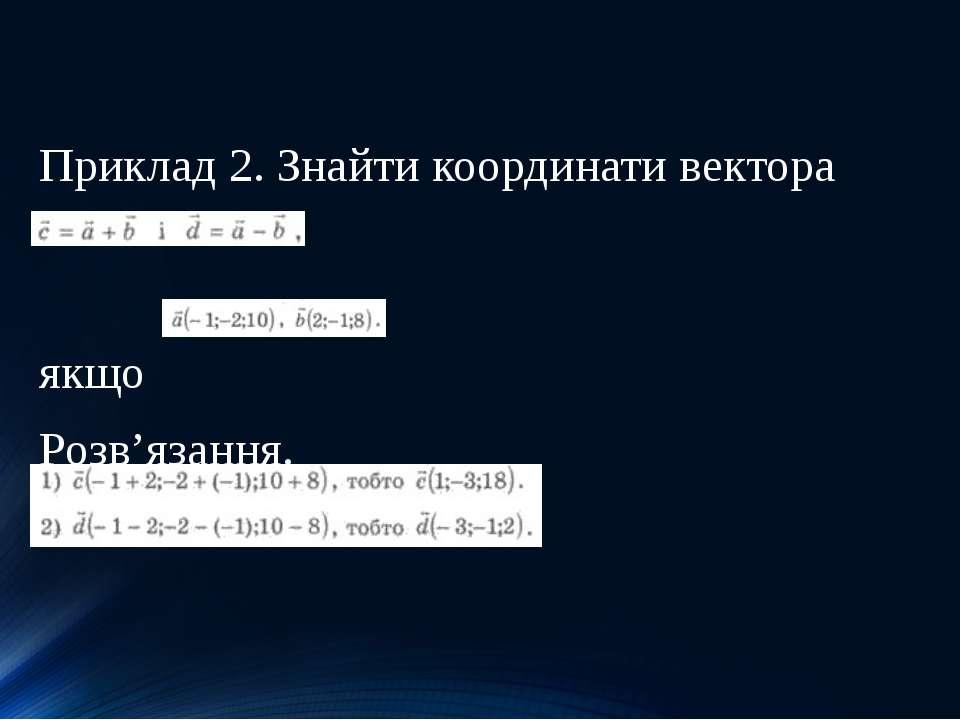 Приклад 2. Знайти координати вектора якщо Розв'язання.