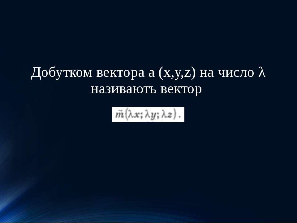 Добутком вектора а (х,у,z) на число λ називають вектор