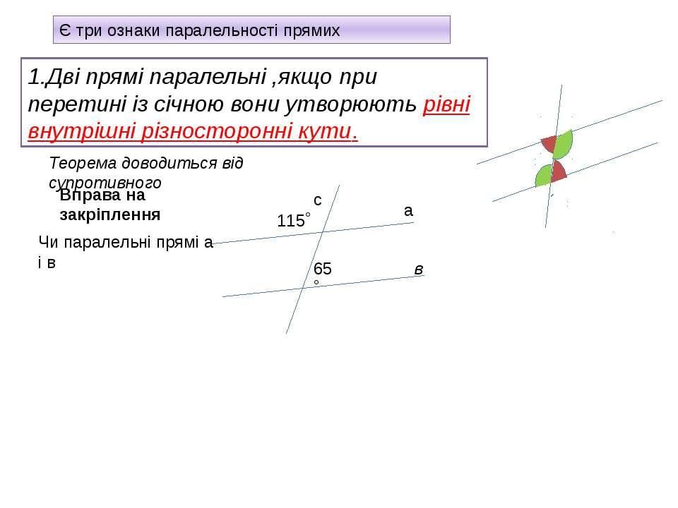 Є три ознаки паралельності прямих 1.Дві прямі паралельні ,якщо при перетині і...