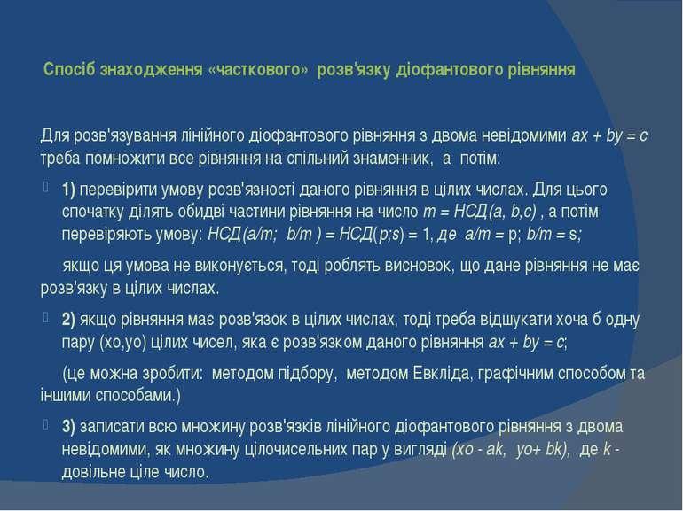 Cпосіб знаходження «часткового» розв'язку діофантового рівняння Для розв'язу...