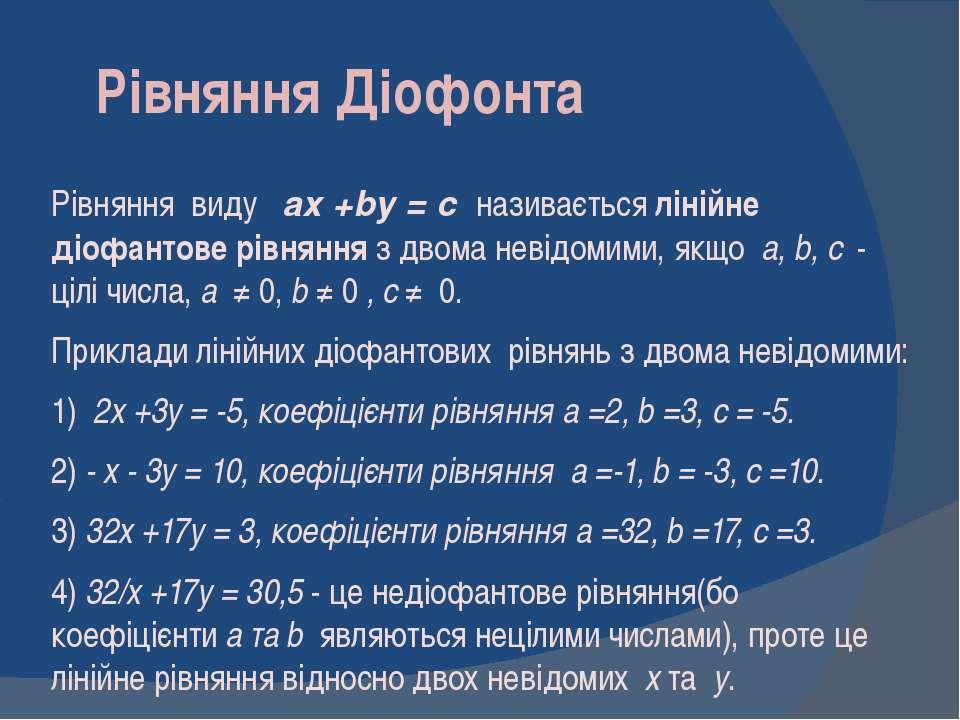 Рівняння Діофонта Рівняння видуах +bу = сназивається лінійне діофантове...