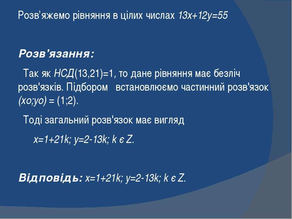 Розв'яжемо рівняння в цілих числах 13x+12y=55 Розв'язання: Так як НСД(13,21)=...
