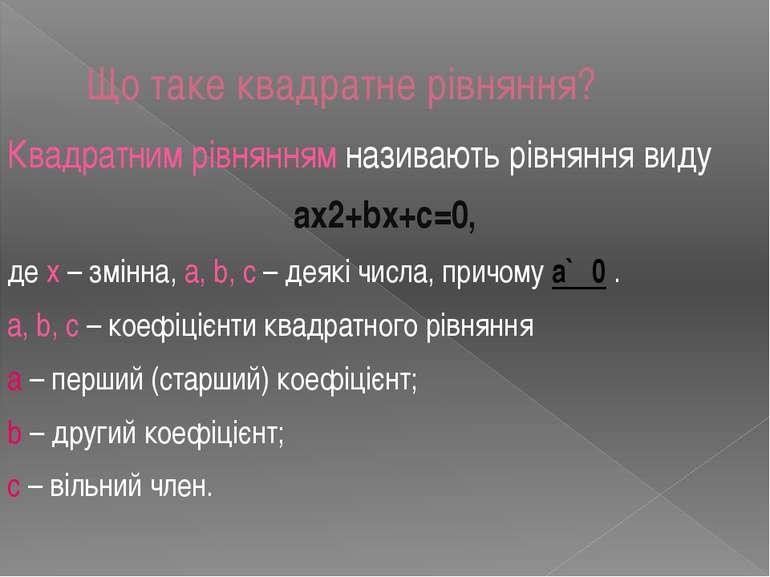 Що таке квадратне рівняння? Квадратним рівнянням називають рівняння виду ax2+...
