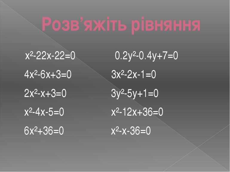 Розв'яжіть рівняння x²-22x-22=0 0.2y²-0.4y+7=0 4x²-6x+3=0 3x²-2x-1=0 2x²-x+3=...