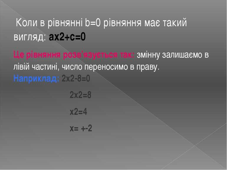 Коли в рівнянні b=0 рівняння має такий вигляд: ax2+c=0 Це рівняння розв'язуєт...