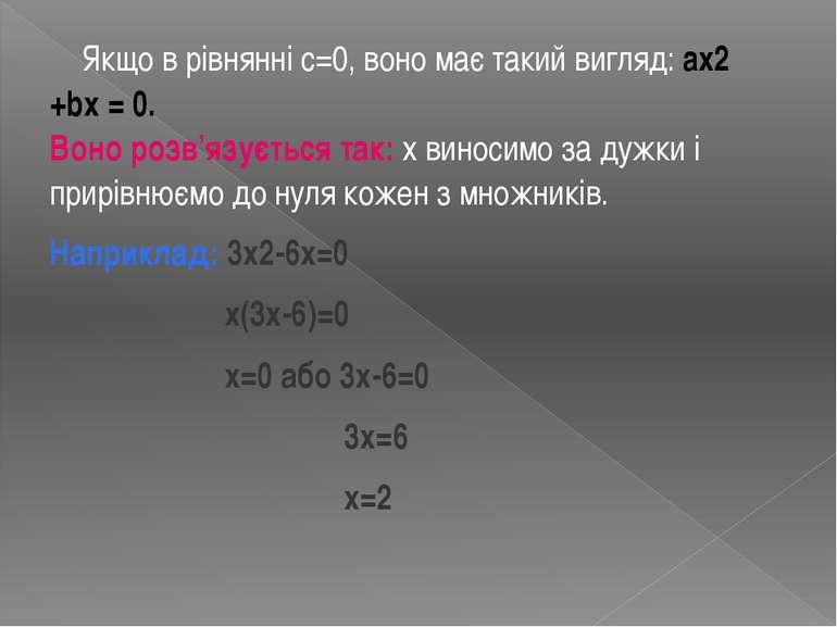 Якщо в рівнянні с=0, воно має такий вигляд: ax2 +bx = 0. Воно розв'язується т...
