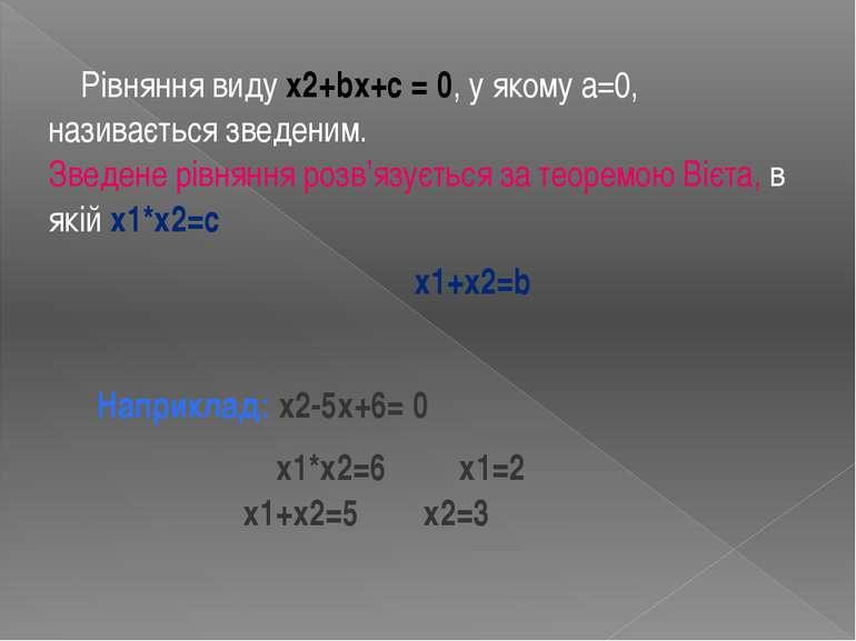 Рівняння виду х2+bx+с = 0, у якому а=0, називається зведеним. Зведене рівнянн...