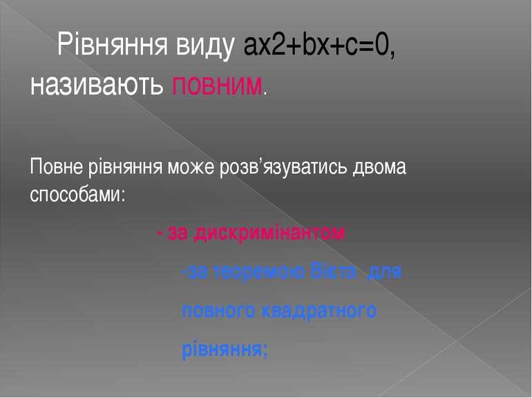 Рівняння виду ах2+bx+с=0, називають повним. Повне рівняння може розв'язуватис...