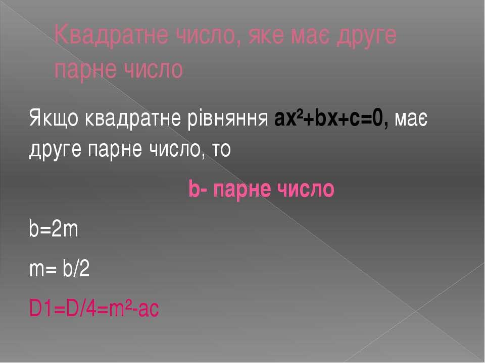 Квадратне число, яке має друге парне число Якщо квадратне рівняння ах²+bх+с=0...