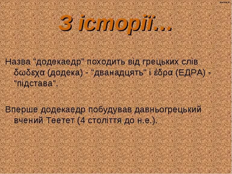 """З історії… Назва """"додекаедр"""" походить від грецьких слів δωδεχα (додека) - """"дв..."""