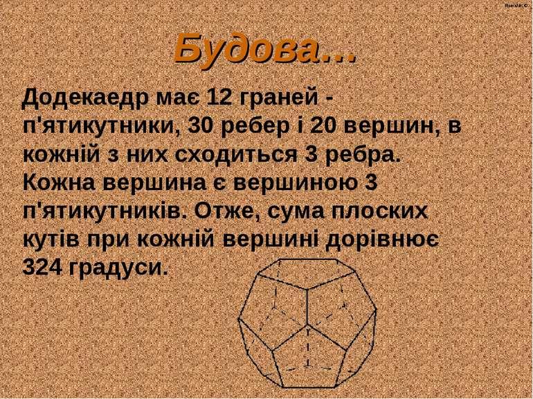 Будова… Додекаедр має 12 граней - п'ятикутники, 30 ребер і 20 вершин, в кожні...