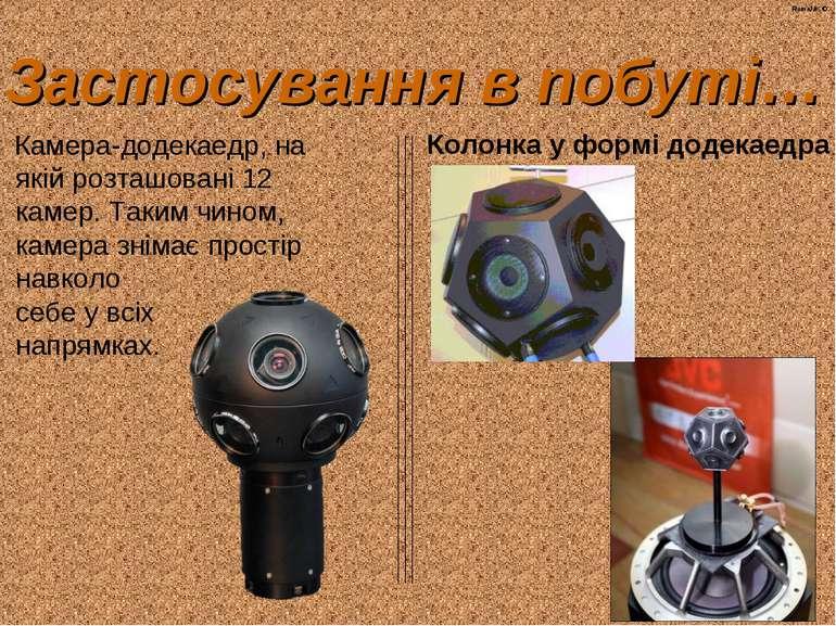Застосування в побуті… Камера-додекаедр, на якій розташовані 12 камер. Таким ...