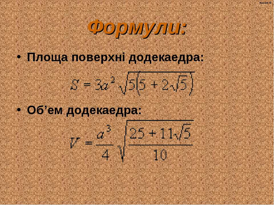Формули: Площа поверхні додекаедра: Об'ем додекаедра: RomaNK ©