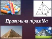 Правильна піраміда