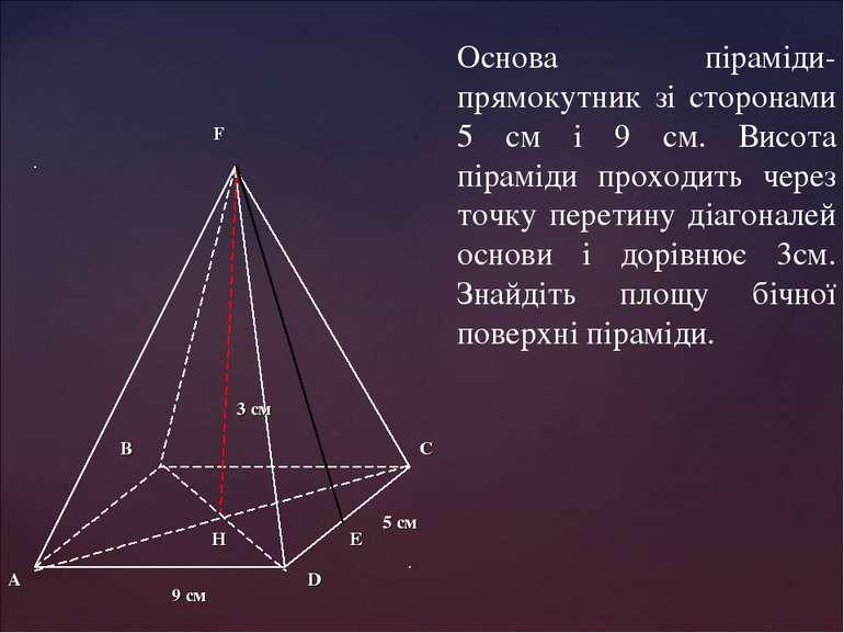 Основа піраміди-прямокутник зі сторонами 5 см і 9 см. Висота піраміди проходи...