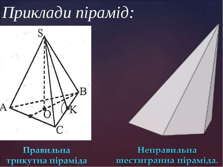 Приклади пірамід: