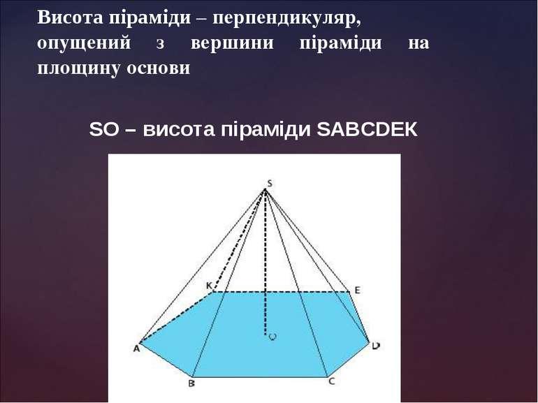 Висота піраміди – перпендикуляр, опущений з вершини піраміди на площину основ...