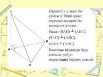 Піраміди, в яких дві суміжні бічні грані перпендикулярні до площини основи. Я...