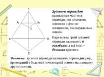 Зрізаною пірамідою називається частина піраміди, що обмежена основою і січною...
