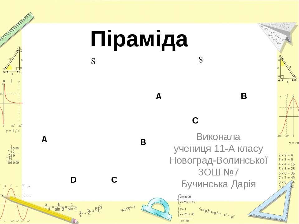 Виконала учениця 11-А класу Новоград-Волинської ЗОШ №7 Бучинська Дарія Піраміда