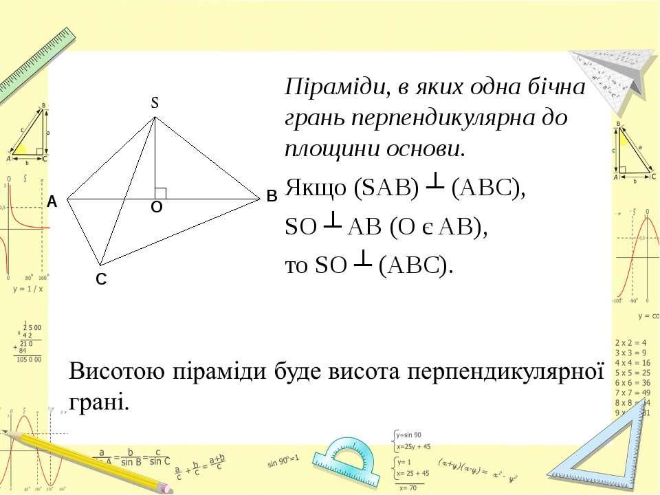 Піраміди, в яких одна бічна грань перпендикулярна до площини основи. Якщо (SA...