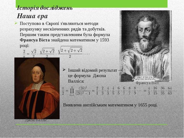 Історія досліджень Наша ера Поступово в Європі з'являються методи розрахунку ...