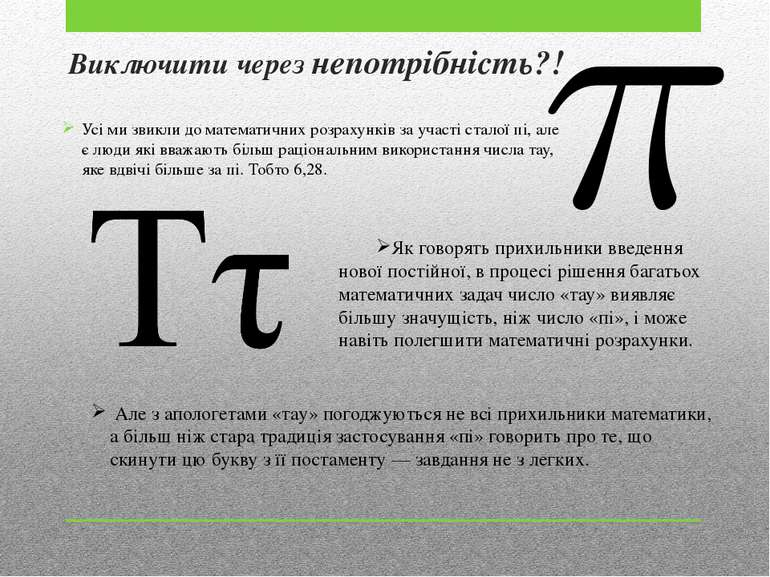 Виключити через непотрібність?! Усі ми звикли до математичних розрахунків за ...