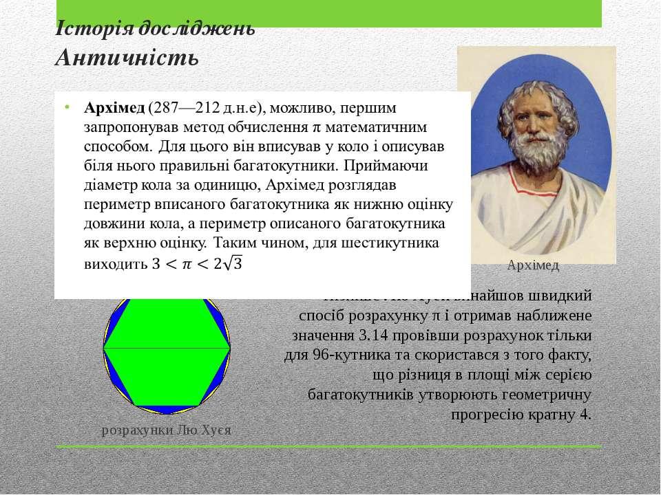 Історія досліджень Античність Пізніше Лю Хуєй винайшов швидкий спосіб розраху...