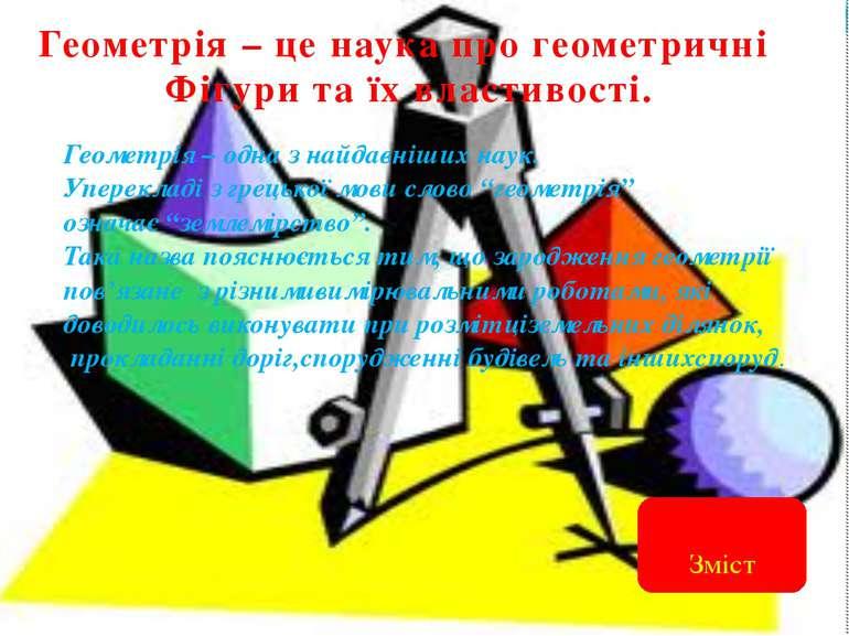 . Трикутники за сторонами Рівносторонні( всі сторони рівні ) Рівнобедрені( дв...
