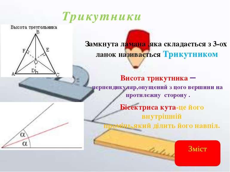 Прямокутний трикутний 1)У прямокутному трикутнику 2 катети і гіпотенуза. 2) У...