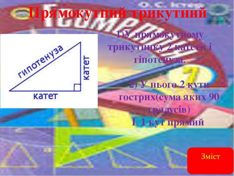 Роботу виконала Учениця 7-А класу НВК:Гайсинська СЗШ – Інтернат-І-ІІІ ступені...