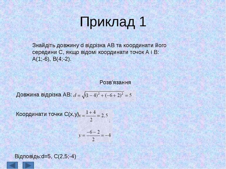 Приклад 1 Знайдіть довжину d відрізка АВ та координати його середини С, якщо ...